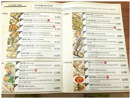 Kimbap.jpg