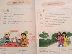 korean-class-2
