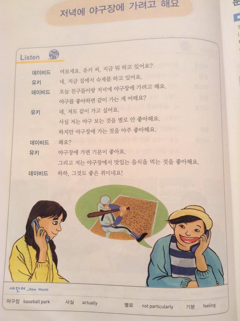 korean-class-3
